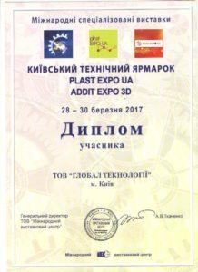 киевский технический ярмарок